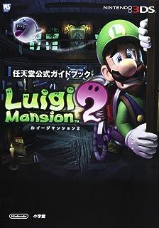 ルイージマンション 2: 任天堂公式ガイドブック (ワンダーライフスペシャル NINTENDO 3DS任天堂公式ガイドブッ)