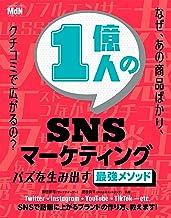 表紙: 1億人のSNSマーケティング バズを生み出す最強メソッド | 敷田 憲司