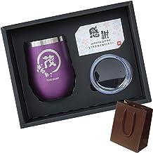 きざむ 名入れ タンブラー ふた付き 八福タンブラー 350ml ギフト 贈り物 (紫)