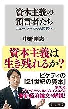 表紙: 資本主義の預言者たち ニュー・ノーマルの時代へ (角川新書) | 中野 剛志