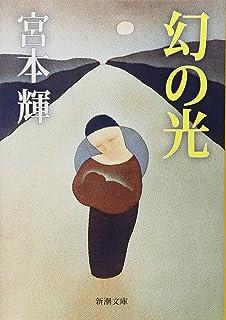幻の光 (新潮文庫)