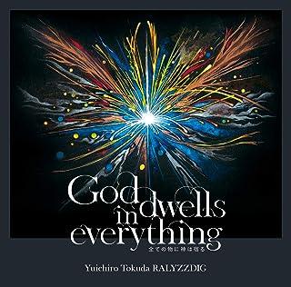 God dwells in everything - 全ての物に神は宿る