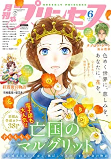 プリンセス2021年6月特大号 [雑誌]