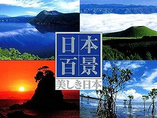 日本百景 美しき日本