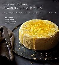 表紙: 生クリームだからおいしい!ふんわり、しっとりケーキ 生活シリーズ   浜内千波