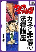 表紙: ナニワ金融道 カネと非情の法律講座 impress QuickBooks | 青木 雄二