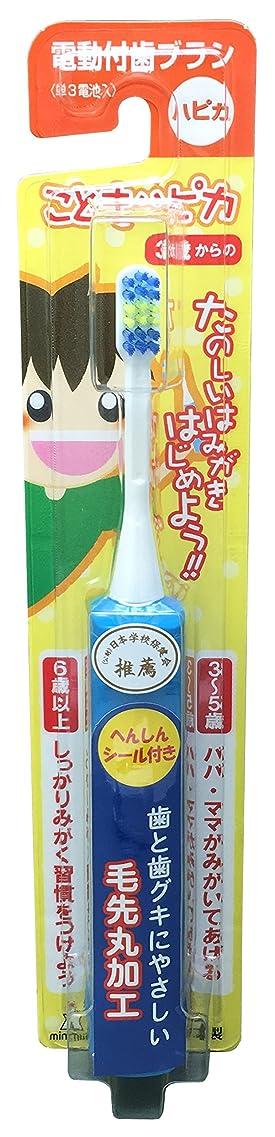 採用の配列信じるミニマム 電動付歯ブラシ こどもハピカ ブルー 毛の硬さ:やわらかめ DBK-1B(BP)