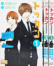 トッカン 特別国税徴収官 コミック 1-3巻セット (マーガレットコミックス)