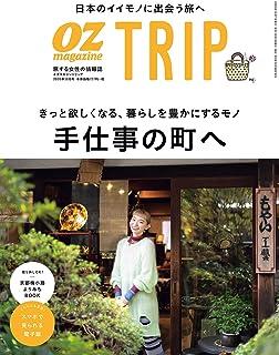 OZ TRIP (オズトリップ) 2020年 10月号 [雑誌] (OZmagazine)