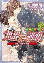 世界一初恋 ~小野寺律の場合15~小冊子付き特装版 (あすかコミックスCL-DX)