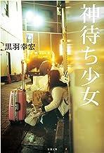 表紙: 神待ち少女 (双葉文庫) | 黒羽幸宏