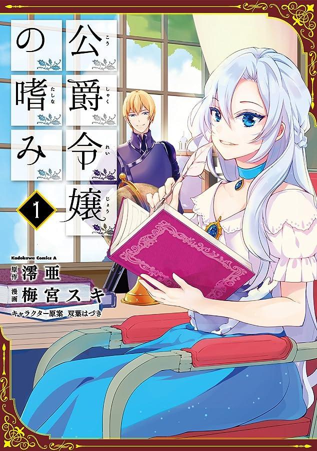 機械的クロールブロー公爵令嬢の嗜み(1) (角川コミックス?エース)