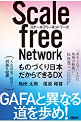 スケールフリーネットワーク ものづくり日本だからできるDX Kindle版