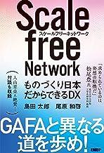 スケールフリーネットワーク ものづくり日本だからできるDX