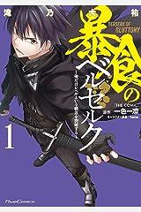 暴食のベルセルク~俺だけレベルという概念を突破する~ THE COMIC 1 (ライドコミックス) Kindle版