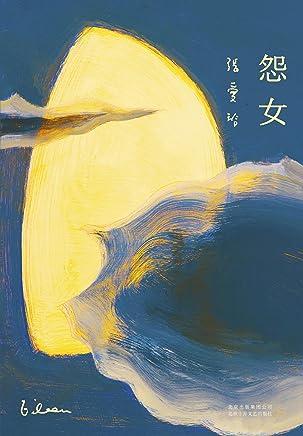 张爱玲全集03:怨女(2019版,我觉得感情不应当有目的,也不一定要有结果。《怨女》英文本入选美国大学通用教材)