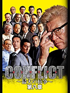 CONFLICT ~最大の抗争~ 第八章