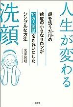 表紙: 人生が変わる洗顔 顔を洗うだけの銀座の小さなサロンが14万人の肌をきれいにしたシンプルな方法 (講談社の実用BOOK) | 米澤房昭