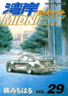湾岸MIDNIGHT(29) (ヤングマガジンコミックス)