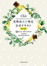 表紙: 化粧品成分検定公式テキスト[改訂新版] | 化粧品成分検定協会