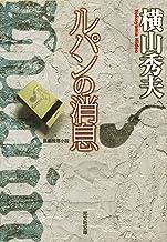 表紙: ルパンの消息 (光文社文庫)   横山 秀夫