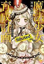 表紙: 魔法少女育成計画limited(後)【電子版あとがき付】 (このライトノベルがすごい!文庫)   遠藤浅蜊