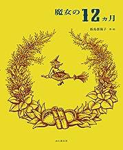 表紙: 魔女の12ヵ月 | 飯島 都陽子