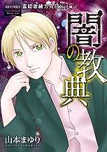 表紙: 霊能者緒方克巳SC編2 闇の教典 (MBコミックス) | 山本 まゆり