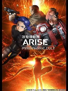攻殻機動隊ARISE PYROPHORIC CULT (セル版) (映像特典付)