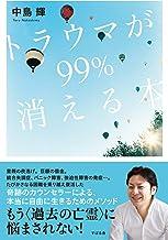 表紙: トラウマが99%消える本   中島 輝