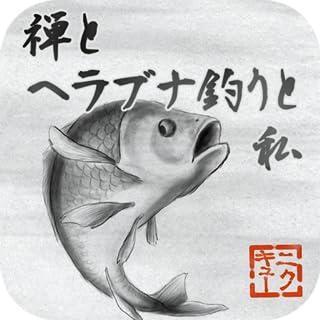 禅とヘラブナ釣りと私【無料 水墨画の和風フィッシング】
