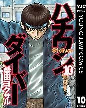 表紙: ハチワンダイバー 10 (ヤングジャンプコミックスDIGITAL) | 柴田ヨクサル