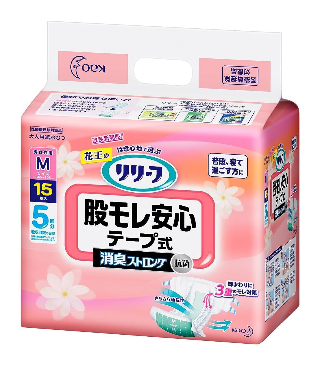 媒染剤フェローシップレンドリリーフ 股モレ安心テープ M 15枚【ADL区分:寝て過ごす事が多い方】