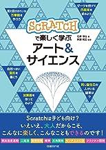 表紙: Scratchで楽しく学ぶ アート&サイエンス   石原 淳也