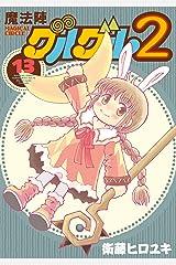 魔法陣グルグル2 (13) (デジタル版ガンガンコミックスONLINE) Kindle版