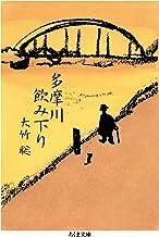 表紙: 多摩川飲み下り (ちくま文庫)   大竹聡
