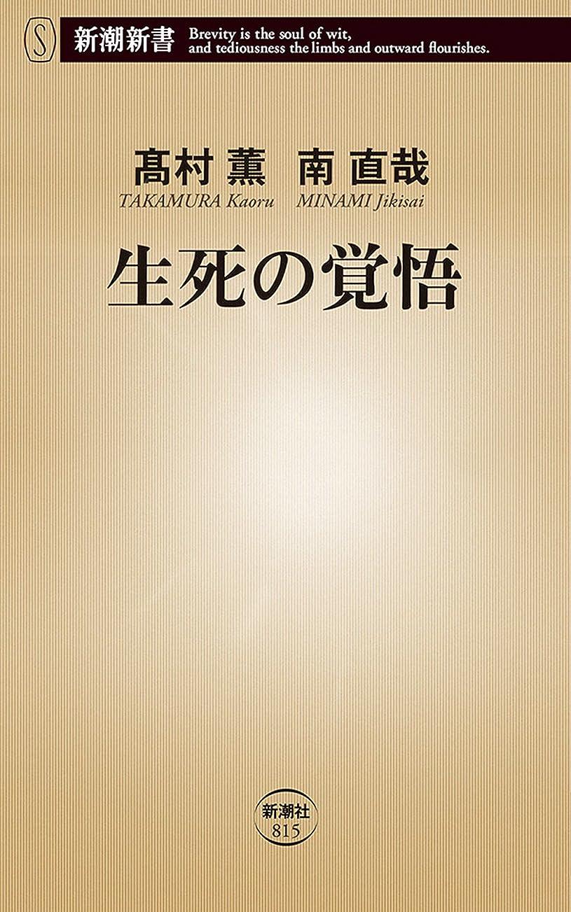 セクタ正確なパーク生死の覚悟(新潮新書)