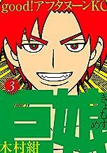 表紙: 巨娘(3) (アフタヌーンコミックス)   木村紺