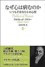 表紙: なぜ心は病むのか | 長谷川 早苗 アルフレッド・アドラー