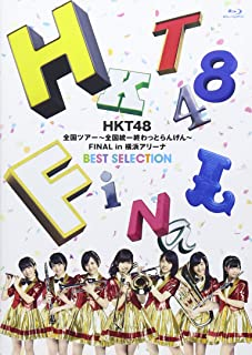 HKT48全国ツアー~全国統一終わっとらんけん~ FINAL in 横浜アリーナBEST SELECTION(Blu-ray Disc)
