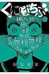 くにはちぶ(5) (少年マガジンエッジコミックス) Kindle版