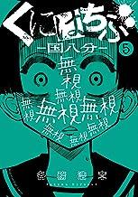 くにはちぶ(5) (少年マガジンエッジコミックス)