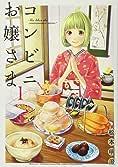 コンビニお嬢さま(1) (KCデラックス)