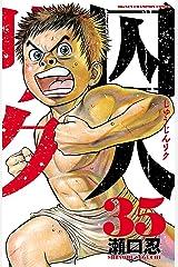 囚人リク(35) (少年チャンピオン・コミックス) Kindle版