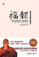 福报:星云大师的人生财富课 (博集成功法则系列)