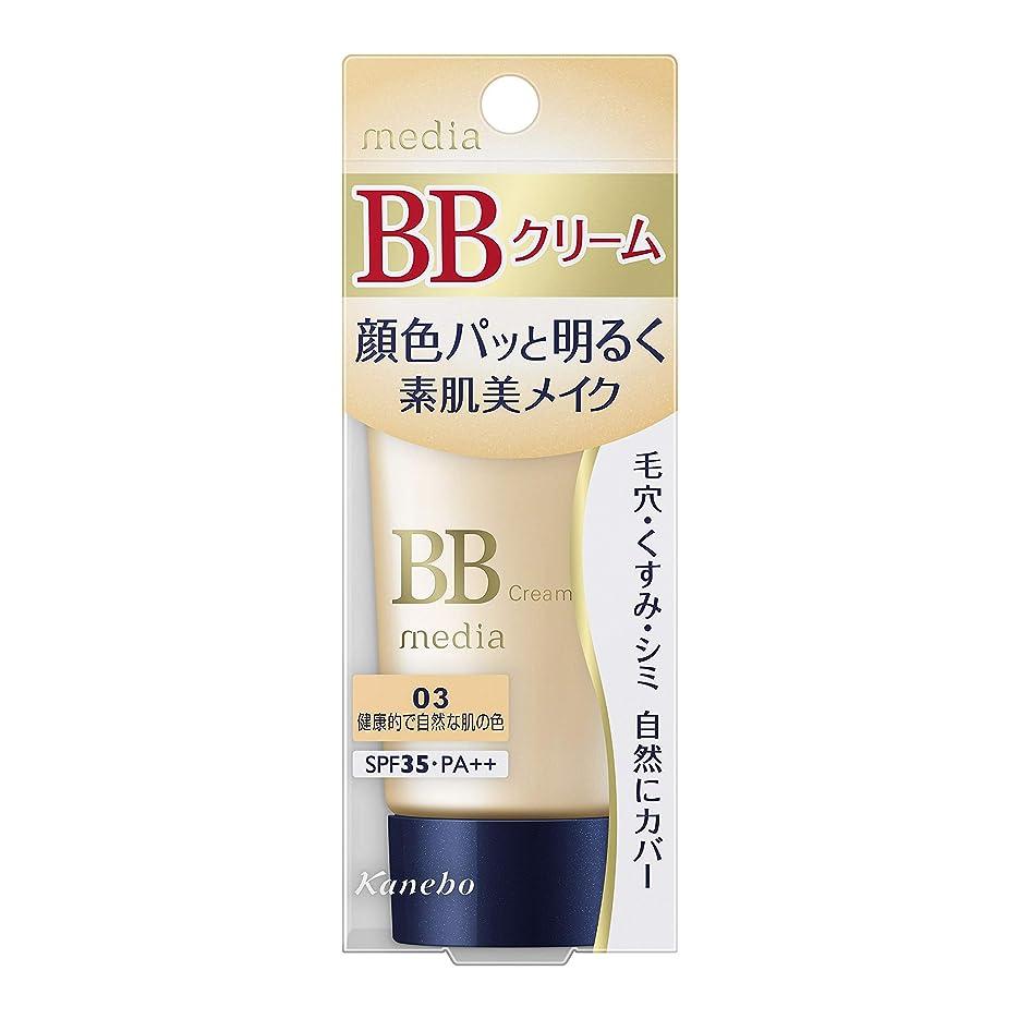 コミットメント粘土祈りカネボウ化粧品 メディア BBクリームS 03 35g