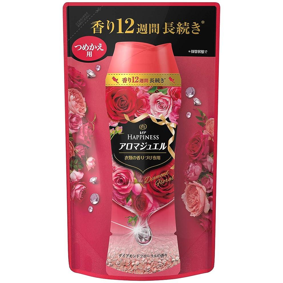 背骨逃れるカポックレノア ハピネス 香り付け専用ビーズ アロマジュエル ダイアモンドフローラルの香り 詰め替え 455mL