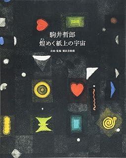 駒井哲郎―煌めく紙上の宇宙