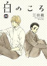 表紙: 白のころ (MARBLE COMICS) | 三田織