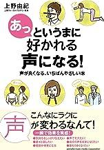 表紙: あっというまに好かれる声になる!~声が良くなる、いちばんやさしい本~   上野由紀
